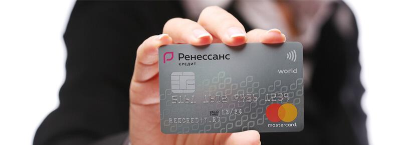Отзывы на Кредитную Карту 365 - от банка Ренессанс Кредит